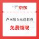 京东PLUS会员:卢米埃影城 5元观影立减券 免费领取