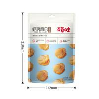 限地区:百草味 即食扇贝 海鲜熟食 60g *6件