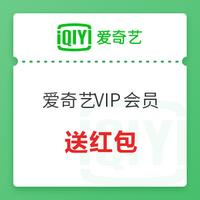 优惠券码:爱奇艺VIP会员送红包一起瓜分完