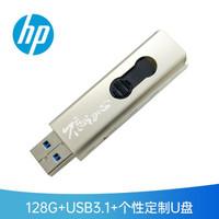 惠普(HP)128G USB3.1 U盘 X796w 香槟金 金属商务可伸缩高速读写电脑车载两用刻字定制优盘