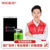【原厂配件 免费取送】 华为  手机电池维修 荣耀6X原厂电池换新更换 手机换电池服务