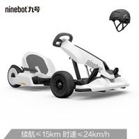 Ninebot 九号平衡车卡丁车套装(包含改装套件 1台平衡车 1个Segway头盔)