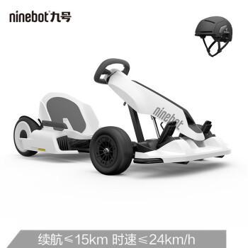 京东PLUS会员:Ninebot 九号平衡车卡丁车套装(包含改装套件 1台平衡车 1个Segway头盔)