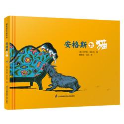 《安格斯和猫·凯迪克大奖作家绘本》