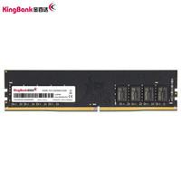 数码配件节:KINGBANK 金百达 8GB DDR4 3000MHz 台式内存条 国产颗粒