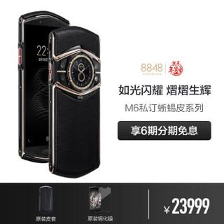 8848钛金手机M6私人订制5G旗舰新品加密轻奢商务全网通手机双卡双待12G 1TB内存 星空黑