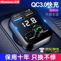 紐曼 車載MP3播放器汽車12V轎車24v大貨車挖機通用型充電器藍牙接收器QC3.0快充 黑色MP3(QC3.0快充)