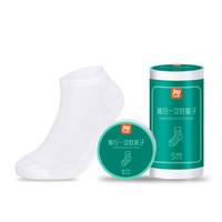 佳途(JOYTOUR)一次性壓縮襪子男女出差旅行便攜用品  白色男女通用款短筒5雙裝