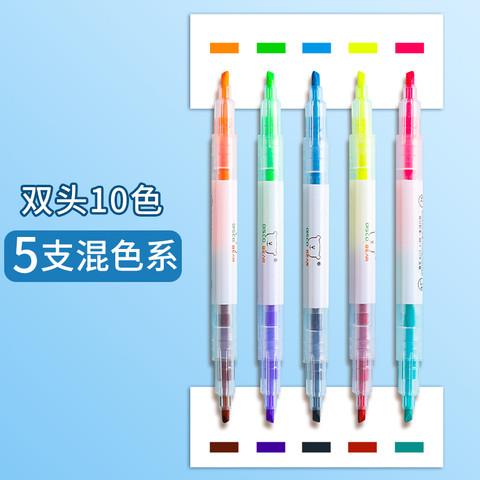迪斯熊 双头双色荧光标记笔 5支装 多款多色可选