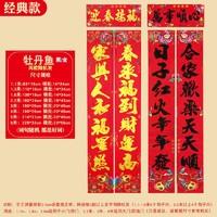 千福千吉 2021牛年春节对联 牡丹鱼黑字 1.1米规格