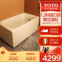 TOTO卫浴独立式日本进口洗澡盆儿童浴盆家用成人浴缸小户型T968PA