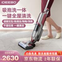 PLUS会员:iDEEBO艾迪宝 无线智能洗地机