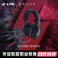 雷蛇 Razer 雷蛇旋风黑鲨V2-有线游戏耳麦+USB声卡 头戴式 电竞游戏 耳机麦克风 7.1环绕 听声辨位