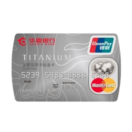 HUAXIA BANK 华夏银行 钛金系列 信用卡钛金卡 双标版