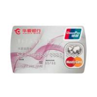 HUAXIA BANK 华夏银行 钛金系列 信用卡钛金卡 丽人版