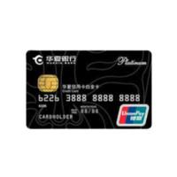 HUAXIA BANK 华夏银行 ETC联名系列 信用卡白金卡