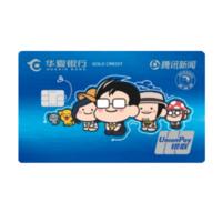 HUAXIA BANK 华夏银行 腾讯新闻xīn联名系列 信用卡金卡 锐E蓝版