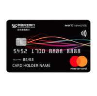 CMBC 民生银行 芯动系列 信用卡白金卡 Mastercard版