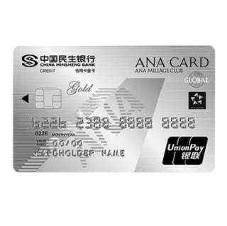 CMBC 民生银行 全日空联名系列 信用卡金卡