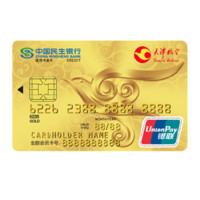 CMBC 民生银行 天航联名系列 信用卡金卡