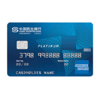 CMBC 民生银行 美国运通系列 信用卡白金卡 畅游版