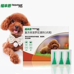 京东PLUS会员 : FRONTLINE 福来恩 宠物驱虫滴剂 小型犬 0.67ml*3支装