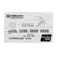 CMBC 民生银行 精英白金系列 信用卡白金卡