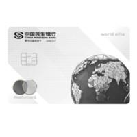 CMBC 民生银行 世界之极系列 信用卡白金卡