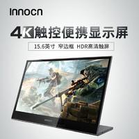 INNOCN 15.6英寸4K触摸便携式显示器IPS 设计师专业级监视器600cd/m²微单反摄像机外接屏幕AdRGB100% N1U-Pro