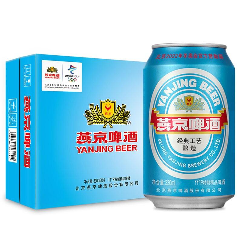YANJING BEER 燕京啤酒 蓝听啤酒 330ml*24瓶