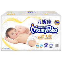 MamyPoko 妈咪宝贝 云柔干爽 婴儿纸尿裤 XL160片
