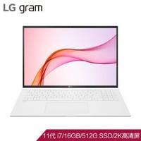 1日0点:LG gram 2021款 16英寸笔记本电脑(i7-1165G7、16GB、512GB、锐炬Xe)