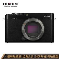 FUJIFILM 富士 X-E4/XE4 APS-C画幅无反相机