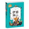 伊索寓言 彩图注音版 一二三年级课外阅读书必读世界经典文学少儿名著儿童文学童话故事书