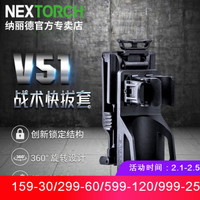 NEXTORCH納麗德V51戰術快拔電筒套360度旋轉可鎖定腰部便攜通用夾 V51