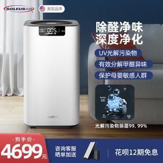 美国舒乐氏(SOLEUSAIR)空气净化器除雾霾除甲醛