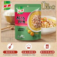 家乐 酸汤肥牛95g*2袋装调味酱酸辣金汤家用方便速食火锅底料