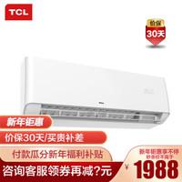 TCL空調 新一級能效 壁掛式 靜音節能 變頻冷暖 柔風 智能WIFI 自清潔家用臥室壁掛式空調掛機 KFRd-26GW/D-XG21Bp(B1)大1匹 錦鯉系列