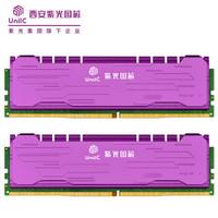 UnilC 紫光国芯 DDR4 2666 台式机内存马甲条 32GB(16GX2)