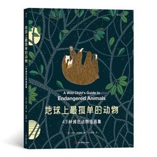 京东PLUS会员 : 《地球上最孤单的动物:43种濒危动物插画集》