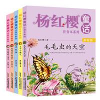 京东PLUS会员:《杨红樱童话注音本系列》(美绘版 套装共5册)
