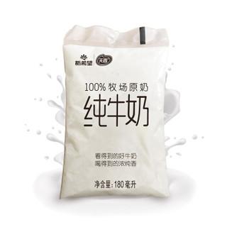 新希望 透明小白袋 牧场原奶 新鲜纯牛奶 180ml*16袋/箱 *3件