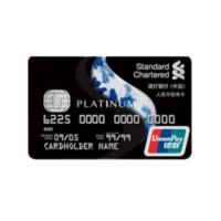 Standard Chartered Bank 渣打银行 臻程系列 信用卡白金卡