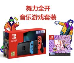 Nintendo 任天堂 Switch任天堂(灰色) 舞力全开套装游戏机国行续航增强版