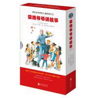 PLUS会员:《童立方·蒙施爷爷讲故事》(全12册)