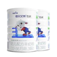 Kabrita 佳贝艾特 悠装系列 幼儿奶粉 国行版 3段 800g*2罐
