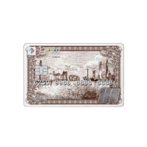 Bank of Shanghai 上海银行 标准系列 信用卡钻石卡 银联版