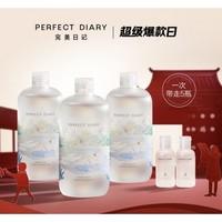 Perfect Diary 完美日记 氨基酸白胖子卸妆水 500ml*3+50ml*2