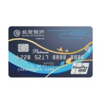 BOB 北京銀行 絲綢之路系列 信用卡白金卡 藍色版