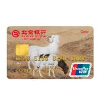 BOB 北京银行 十二生肖主题系列 信用卡金卡 羊年生肖版